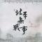 #第十二届中国艺术节#上海京剧院《北平无战事》
