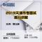 2019年天津省考面试高分峰会