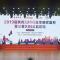 2019届陕西520公益季颁奖盛典