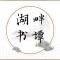 湖畔书潭二十一期—听宋培宪教授讲《三国演...