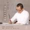 郑光宇老师-书法的历史流传(二)