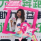 #1024瑾小妞探房#【一路健康 与爱同行】2019第三届远洋益跑城市接力赛,石家庄站。一起奔跑吧!