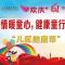 """欢庆""""六·一""""儿童节--- 儿医相伴同成长""""如何避免养出一个熊孩子""""医疗课堂开讲啦"""