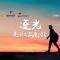 #许孩子缤纷未来# @武汉绿地缤纷城 #逐光公益行# 分享会正在直播中!