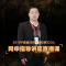 2019宁夏黄河农商行公告解读及网申指导#宁夏黄河农商行#