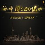 中国CEO说的头像