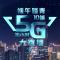 """5G直播!16小时!端午踏青,理应如此""""硬核""""!"""