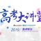 直播:名师解析2019高考语文