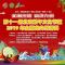 #和满京城 奋进九州#第十一届北京端午文化节暨2019年全国龙舟邀请赛