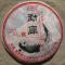 勐库戎氏 2005年古花饼#勐普秦香习茶记#第49期