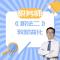 #税务师##税务师教材变化# 2019税务师《税法二》教材变化直播  主讲:杨军