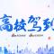 直播:清华大学2019年招生政策发布