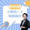 #税务师##税务师教材变化# 2019税务师《税法一》教材变化直播  主讲:叶青