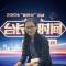 """北京电台2019年""""台长的时间""""系列访谈节目——北京文艺广播#不止于声##北京电台 台长的时间#"""