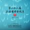 第22屆#上海電影節#開幕紅毯直播ing,吳京、章子怡、張譯、井柏然、胡歌、桂綸鎂、周冬雨、易烊