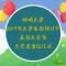 聊城大学2019年大学生西部计划表彰大会暨志...