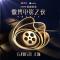 2019#微博电影之夜#群访直播中!邓超、胡歌、白宇、易烊千玺等将接受群访~来围观