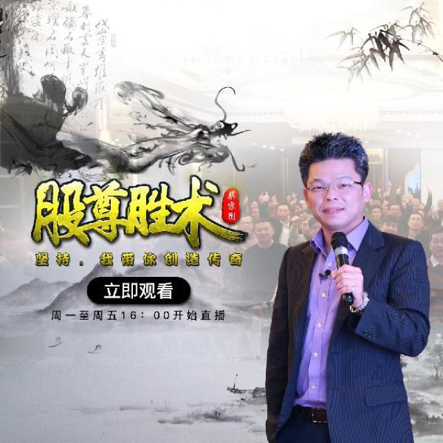@蔡宗园股尊胜术 的一直播