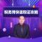 #燃爆618#中华会计网校年终干货大放送,更给你拿!税务师备考指导 主讲:赵玉宝