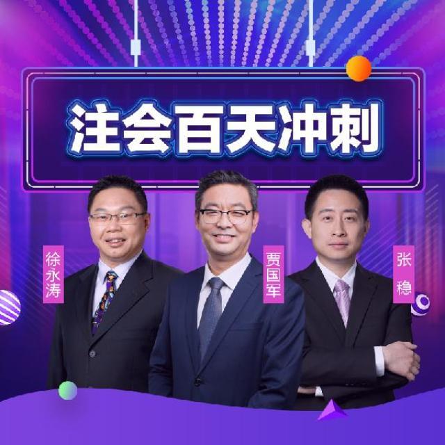 @中华会计网校 的一直播