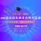 #2019高校招生服务光明大直播#中国计量大学