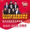 2019河南省考面试峰会