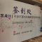 黑龙江不孕不育与生殖医学交流研讨会召开