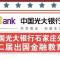 中国光大银行石家庄分行第二届出国金融教育展河北宾馆贵宾楼一楼视频直播进行中