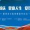 """新津县""""喜迎国庆·健康人生·爱我中华""""大型禁毒宣传活动"""