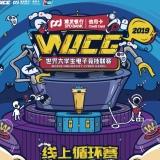 WUCG全球总决赛的头像