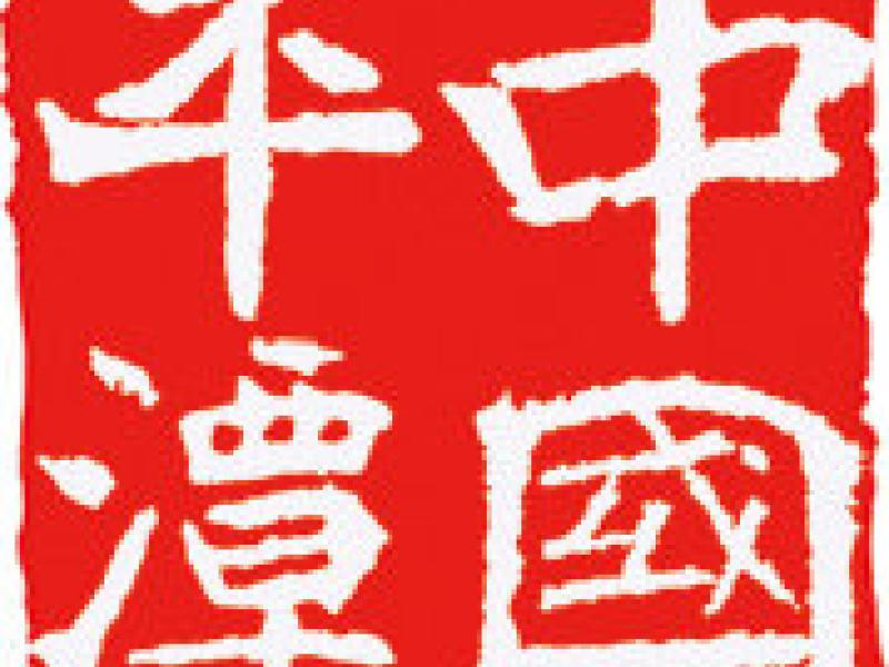 中国平潭正在直播