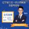 2019年辽宁省三支一扶公告解读及备考指导