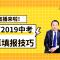直播:北京市2019中考志愿填报技巧