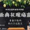四川交通职业技术学院2019届毕业典礼