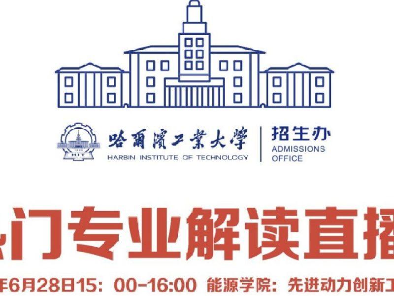 哈尔滨工业大学招生办正在直播