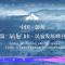 2019中国·彭州 第二届龙门山民宿发展峰会