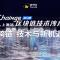 #ChainNode直播间#Chainge回归,携众大咖为你解读跨链技术和投资风向
