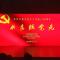 永远跟党走——北京心灵之声残疾人艺术团励志公益演出