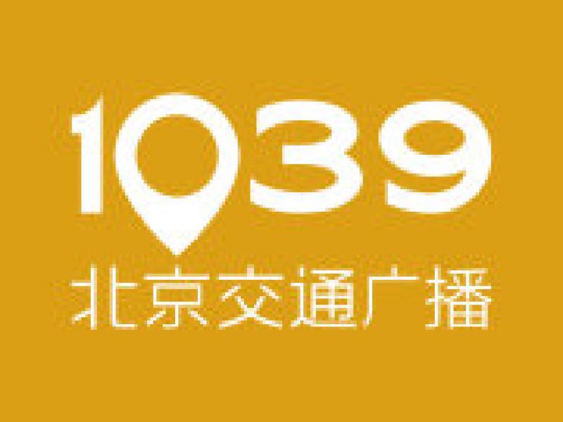 1039一路畅通正在直播