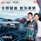 大师制造 敢为更赞 2019 BYD DREAMS品牌盛典暨宋Pro上市发布会