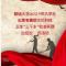 聊城大学2019年大学生志愿者暑期文化科技卫...