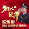 """""""初心·使命""""——赵永前同志先进事迹报告会#长安直播#"""