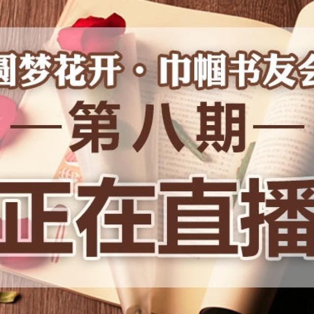 @遵义市妇联 的一直播