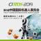 科技视讯带你参观中国国际机器人展览会