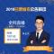 2019年甘肃省考公告解读