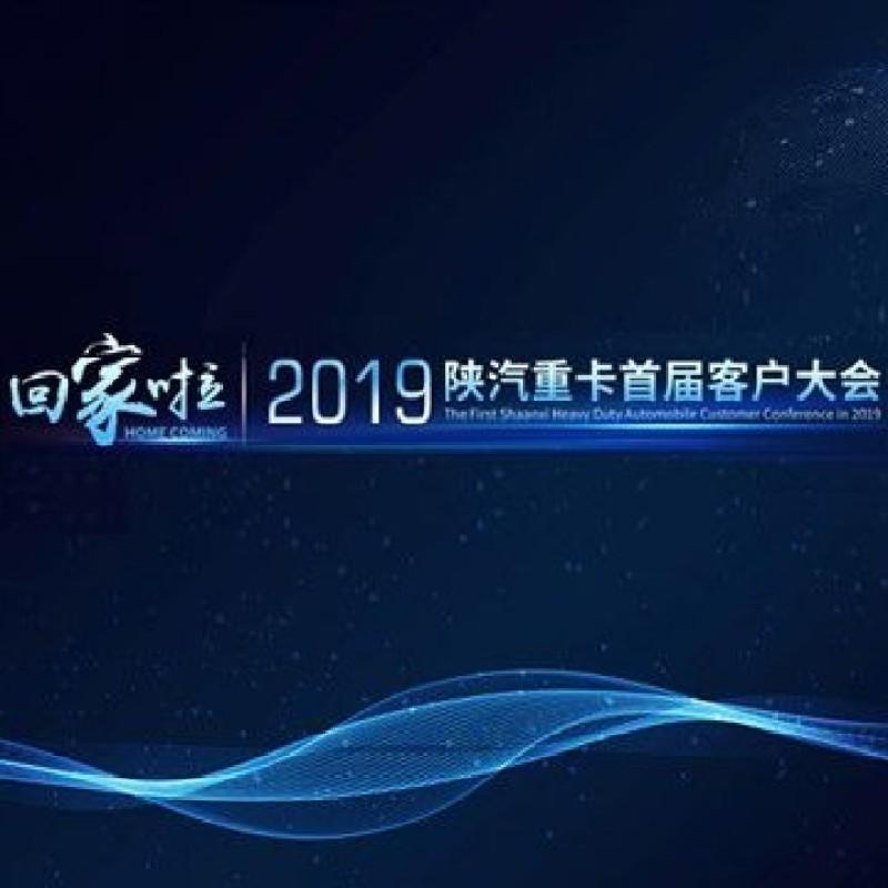 2019陕汽重卡首届客户大会