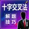 优仕教育数资大师李老师——十字交叉法