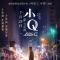 电影《小Q》首映礼,#任达华##梁咏琪##罗仲谦##杨采妮#等出席
