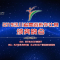 2019四川省舞蹈新作比赛颁奖晚会