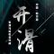 开滑!2019中国·哈尔滨轮滑马拉松世界杯来了(专业A组)